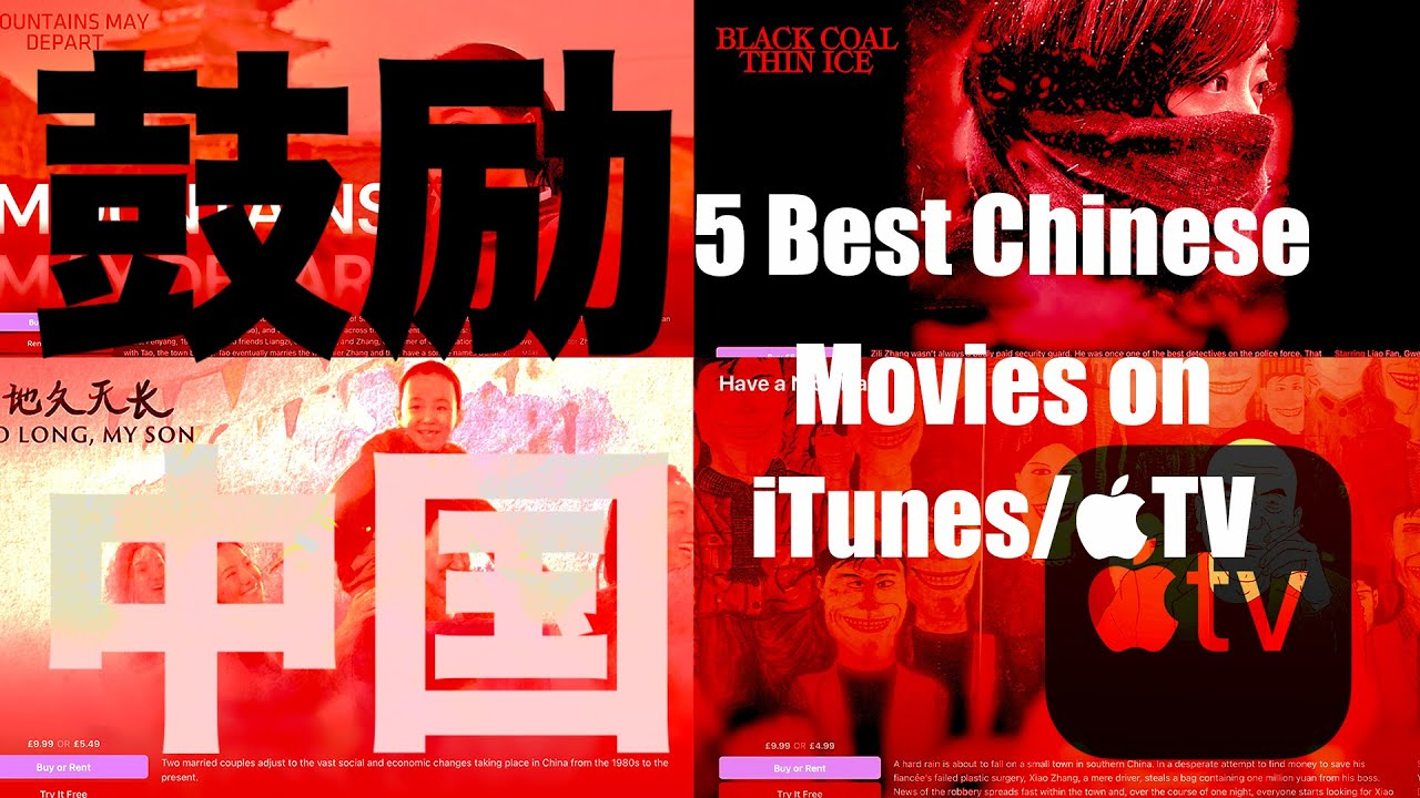 5 Best CHINESE Films on iTunes/TV [To Buy or Rent]