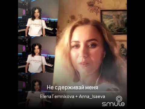 Не сдерживай меня - Елена Темникова и Анна Исаева дуэт Smule
