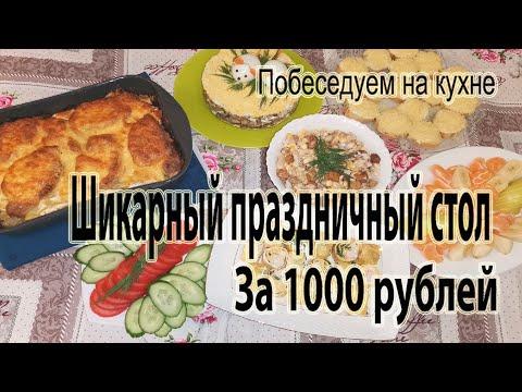 Праздничный стол на 5 человек за 1000 рублей !