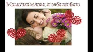 Мамочка милая, я тебя люблю
