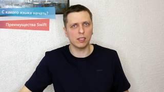 Swift уроки - курс по мобильной разработке на портале swiftbook.ru