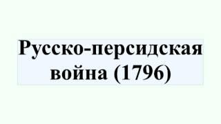 Русско-персидская война (1796)