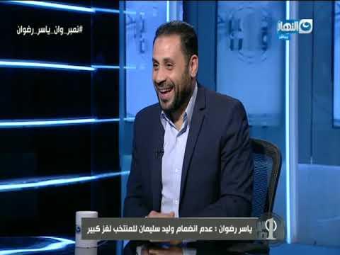 نمبر وان | فقرة السبورة مع كابتن مصر والنادي الاهلي ياسر راضوان