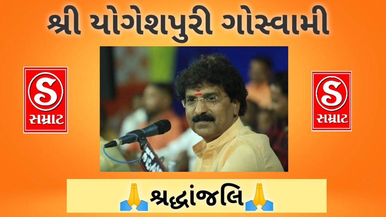 Download Chadta suraj dhire dhire !!Yogeshpuri Goswami