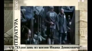 Литература 11 Урок 16  Александр Солженицын - художник.