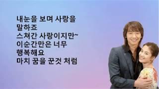 Geu Deh Ji Geum - Lyn - Lyrics in hangul
