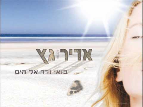 אדיר גץ בואי נרד אל הים Adir Getz