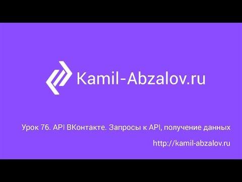 Урок 76. API ВКонтакте. Запросы к API, получение данных