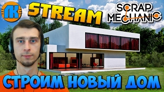 Scrap Mechanic  STREAM  СТРОИМ НОВЫЙ ДОМ !!!(Мой youtube канал: https://goo.gl/3zrn8q ▻ ПЛЕЙЛИСТ Scrap Mechanic: https://goo.gl/QeOt71 -------------------------------------------------------------------------------------., 2017-02-16T16:53:26.000Z)