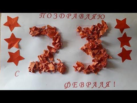 С 23 февраля! С Днем Защитника Отечества / Самое лучшее поздравление для ПАПЫТворчество к празднику