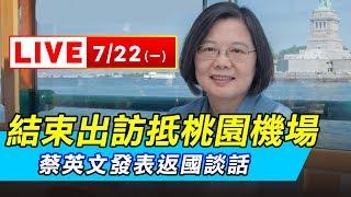 結束出訪抵桃園機場 蔡英文發表返國談話 三立新聞網SETN.com