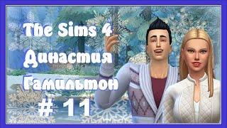 The Sims 4 | Династия Гамильтон # 11- Взрослая жизнь