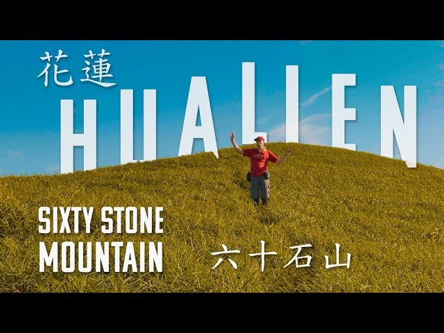 An early morning at SIXTY STONE MOUNTAIN, Hualien (花蓮六十石山)