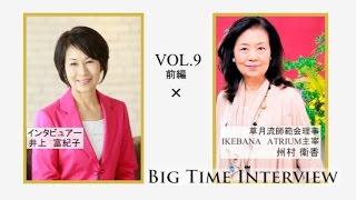 【Big Time Interview】 vol 9 州村衛香×井上富紀子 前編