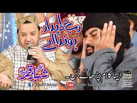Aashiqaan nu sohanray di galiyaan wich Rab da Deedar Honda ay- Shahbaz Qamar Fareedi-