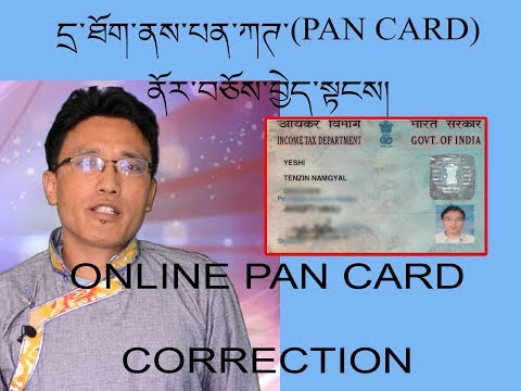 How to update PAN card online