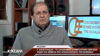 Γ. Αποστολίδης: