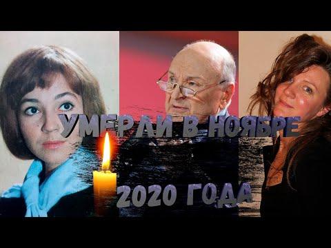 ИХ МЫ ПОТЕРЯЛИ В НОЯБРЕ 2020 ГОДА... ЗНАМЕНИТОСТИ, КОТОРЫЕ УМЕРЛИ В НОЯБРЕ