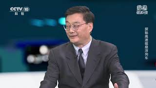 《透视新科技》 20200405 探秘高速磁悬浮列车| CCTV科教