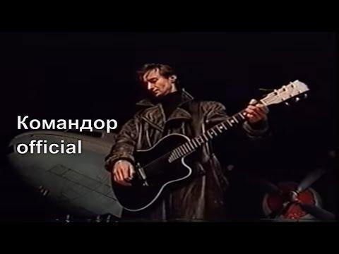 Клип Томас - Командор