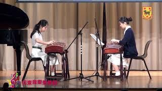 hotungss的2018-19_何東音樂樂無窮 ~ 古箏合奏相片
