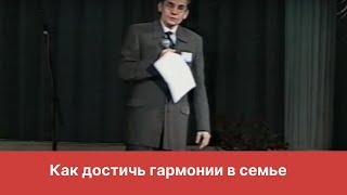 Как достичь гармонии в семье(Фрагмент лекции Валентина Ковалева