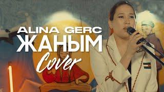 Alina Gerc – ЖАНЫМ   COVER   Өктем Алтаев