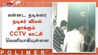 கன்னட நடிகரை நடிகர் விமல் தாக்கும் CCTV காட்சி வெளியாகியுள்ளன | #ActorVimal | #KannadaActor