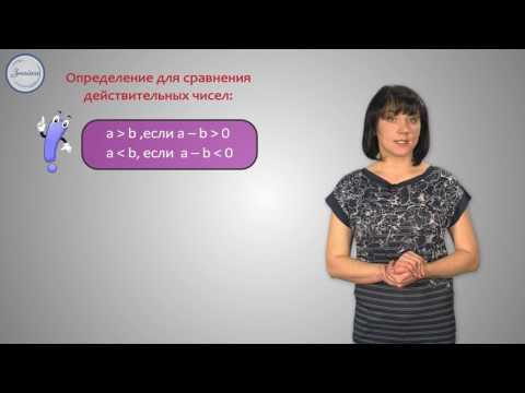 Видеоурок по алгебре множество действительных чисел