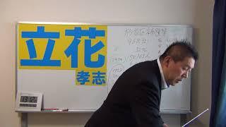 杉並区議会議員補欠選挙結果 9445票 これで参議院選挙勝てる NHKから国民を守る党 thumbnail