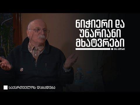 გია ბუღაძე - საქართველოს დაბადება • ანონსი