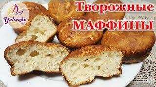ТВОРОЖНЫЕ МАФФИНЫ / Рецепт БЫСТРЫХ и ПРОСТЫХ КЕКСОВ из ТВОРОГА /curd muffins