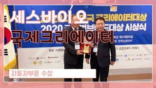 #세스바이오남수현20201016국제크리에이터학술대회자동…
