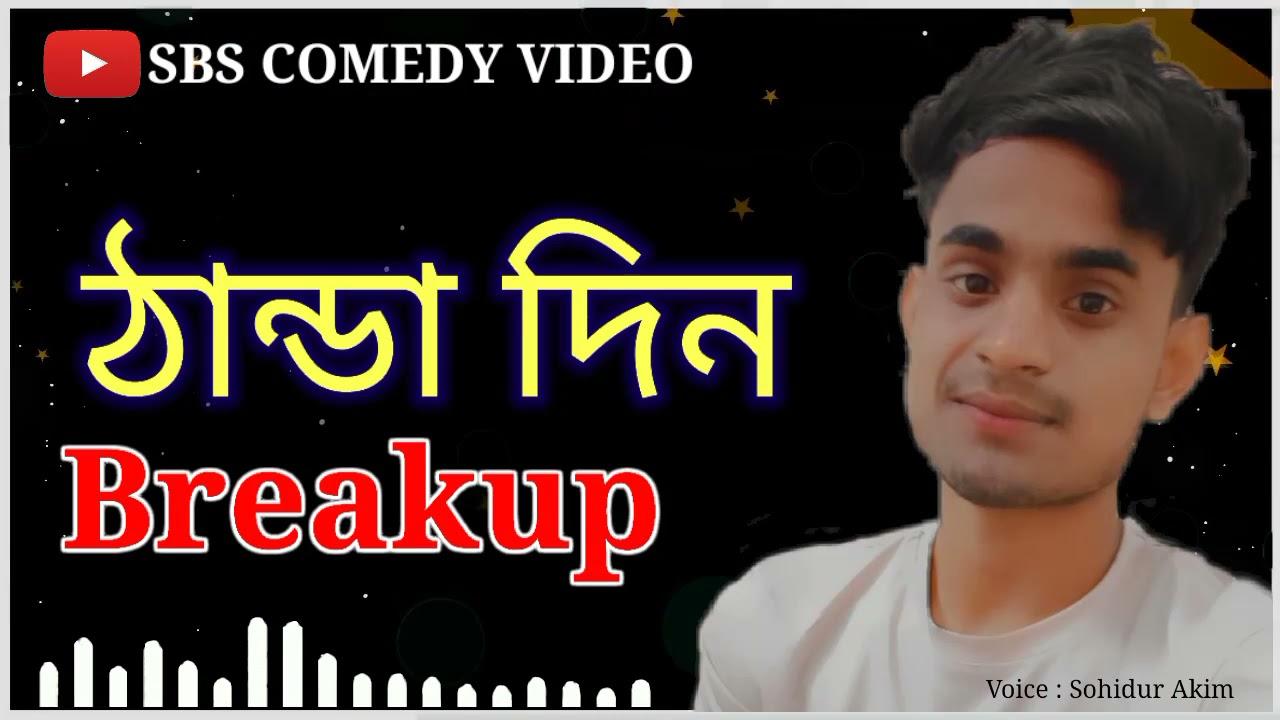 Thanda Din Breakup || Status || Shayari || Bangla Funny Status || SBS COMEDY VIDEO || 🤣🤣🤣🤣🤣
