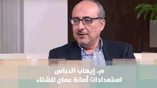 م. إيهاب الدباس -استعدادات أمانة عمان للشتاء