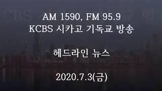 2020.7.3(금) KCBS 헤드라인뉴스