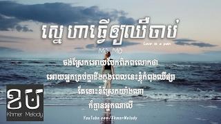 ស្នេហាធ្វើឲ្យឈឺចាប់ - Mã Mã Khmer Original Lyric Song