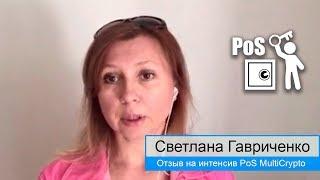 Заработок на криптовалюте PoS майнинг отзыв Светлана Гавриченко