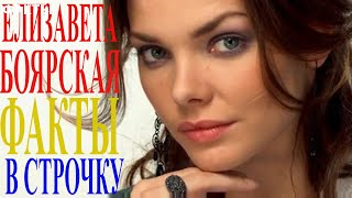 ★Елизавета Боярская Факты в строчку