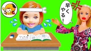 リカちゃん ケリーに家庭教師★ 学校の先生より怖い! 夏休みの宿題を1日で終わらせる♪ おてつだい 勉強 おもちゃ バービー ママ メルちゃん ミキちゃんマキちゃん 人形 ここなっちゃん thumbnail
