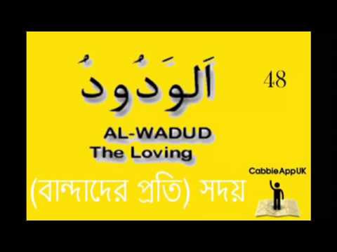 99 Names of Allah Bangla
