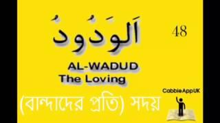 99 Names of Allah Bangla