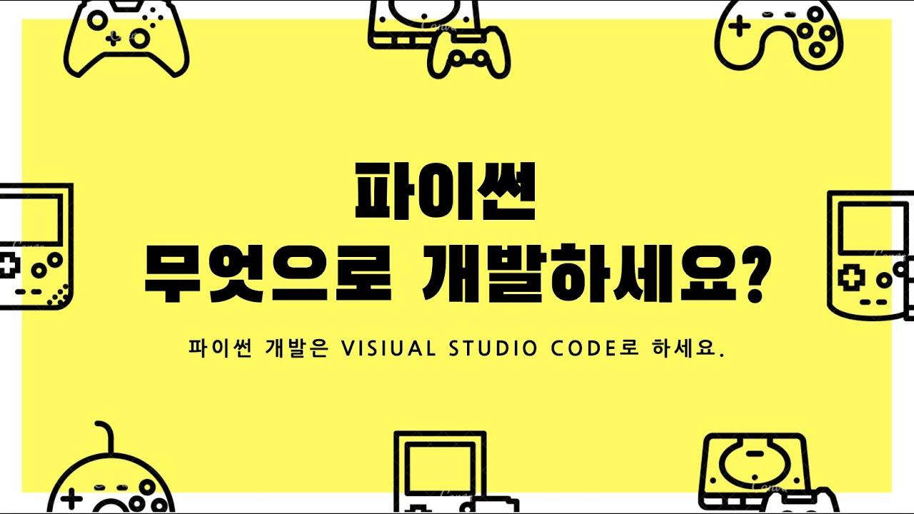 파이썬 무엇으로 개발하세요? 파이썬 개발은 Visiual Studio Code로 하세요.