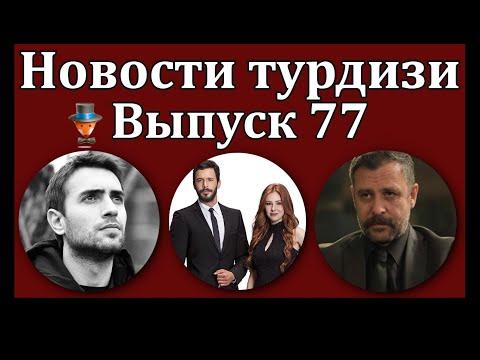 Новости турдизи. Выпуск 77