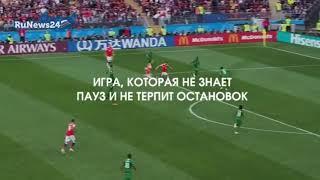 Сборная России представила промо ролик к матчу с Сербией RuNews24