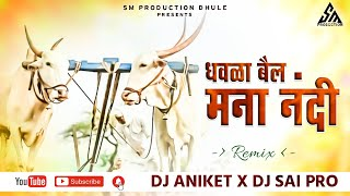 Dhawala Bail Mana Nandi ¦ Bhilau Dj Song ¦ Dj Aniket X Dj Sai Pro
