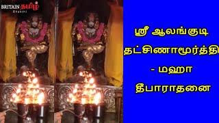 ஸ்ரீ ஆலங்குடி தட்சிணாமூர்த்தி – மஹா தீபாராதனை |  Guru Bagavan | Britain Tamil | Dhatchanamoorthy