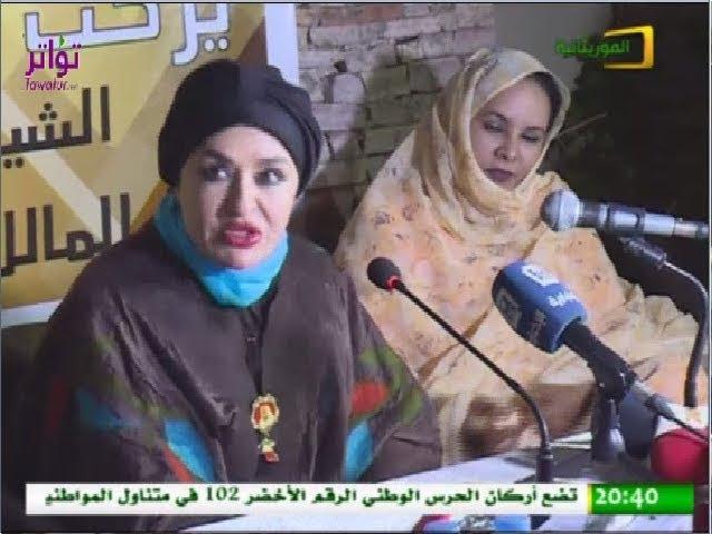 برئاسة نوال حمود الصباح يلتئم في نواكشوط أول مؤتمر استثماري بمشاركة سيدات أعمال موريتانيات