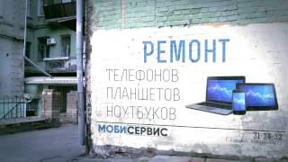 МОБИСЕРВИС - Ремонт телефонов, планшетов, ноутбуков в Саранске(, 2017-04-21T13:43:22.000Z)