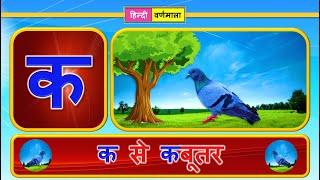 K se Kabootar | क से कबूतर | Learn Hindi Varnmala in a unique way